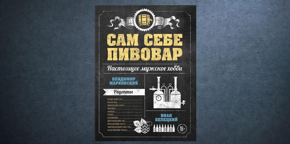 «Сам себе пивовар» Владимира Марковского и Ивана Белецкого