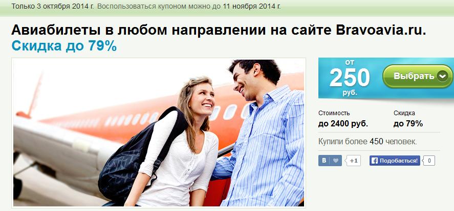 Авиабилеты ДЕШЕВО  купить билет на самолет!