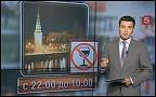 Запрет на продажу алкоголя в Москве действует 12 часов в сутки