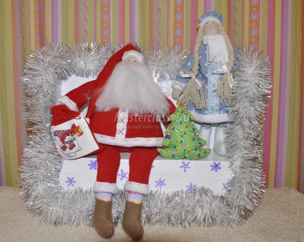 Дед мороз и снегурочка своими руками из ткани