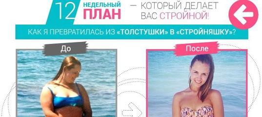 Таня рыбакова похудей за 12 недель отзывы Контрольный закупка средства для похудения