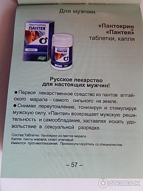 Препараты эвалар для повышения потенции