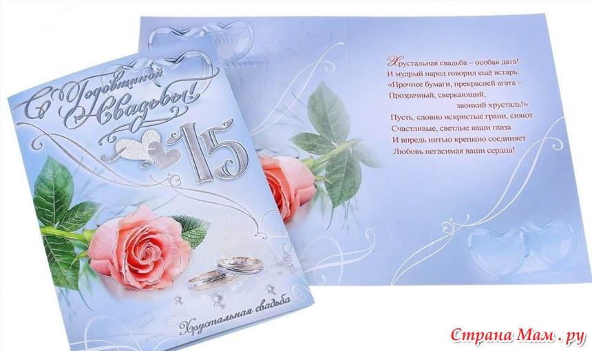 Поздравление с днем свадьбы 15 летним хрустальная 19
