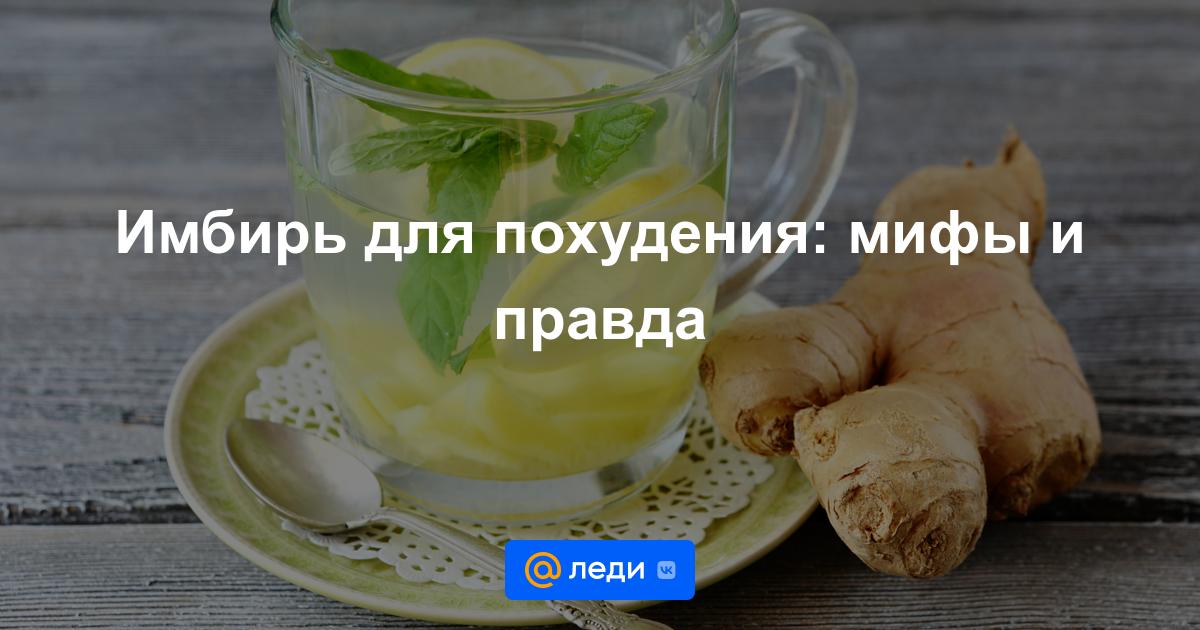 Имбирь чай для похудения рецепт