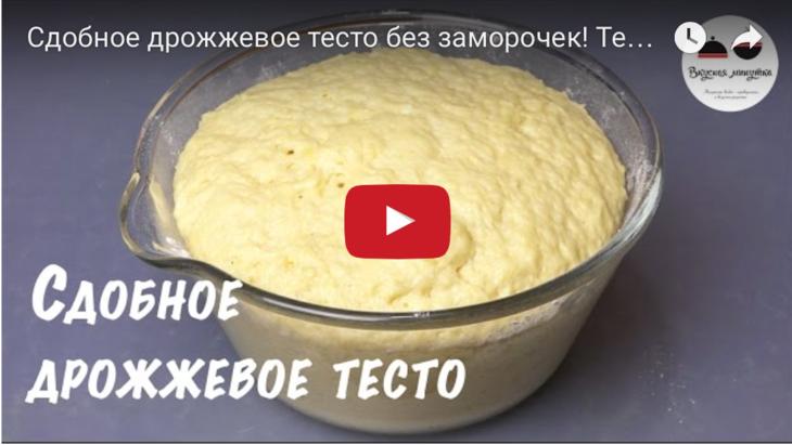 Как сделать сдобное тесто на пирог