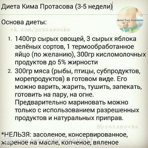 Диета протасова 1-2 неделя рецепты с фото