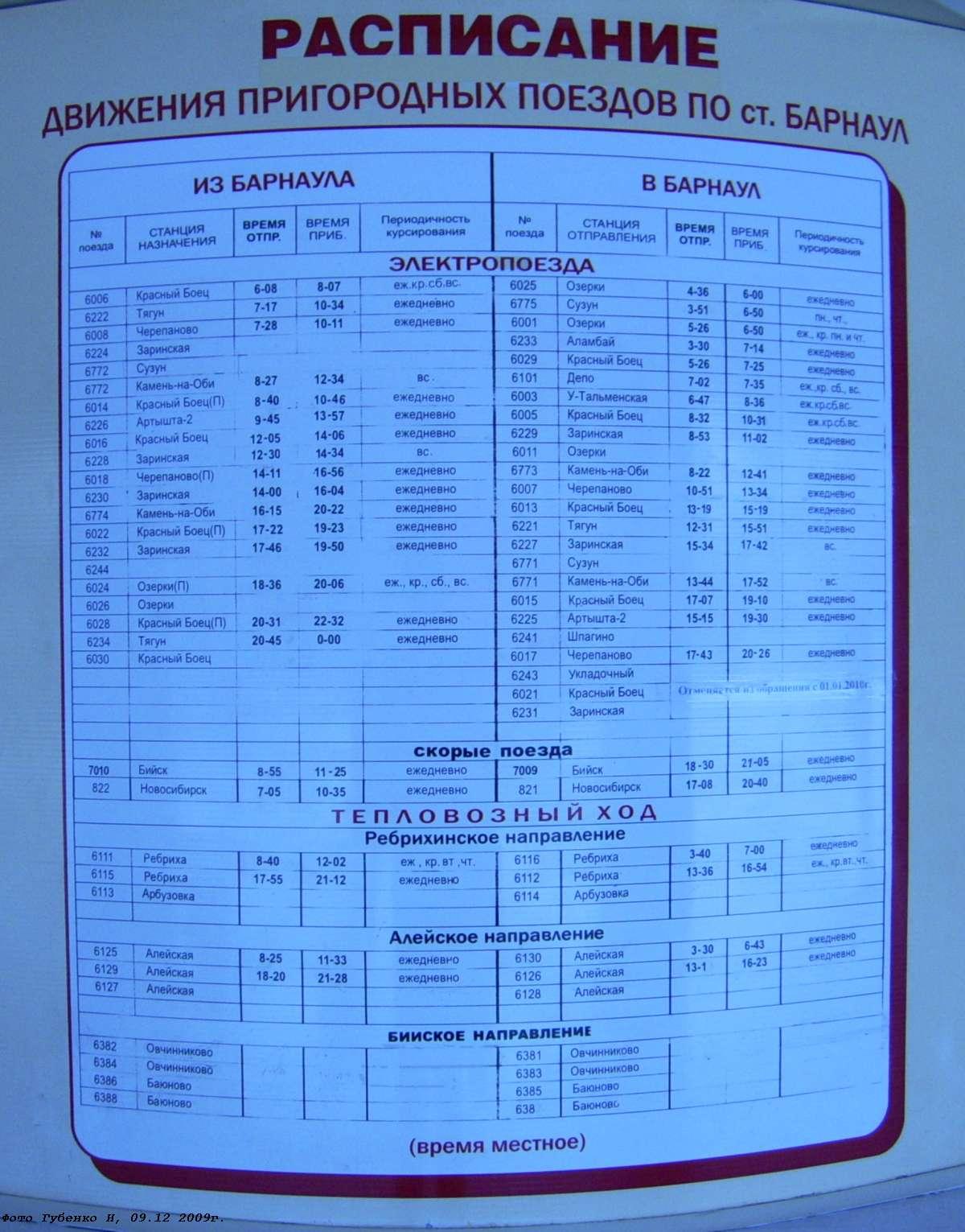 расписание автобусов омск муромцево часный маршрут дальшеИсточник: Официальный
