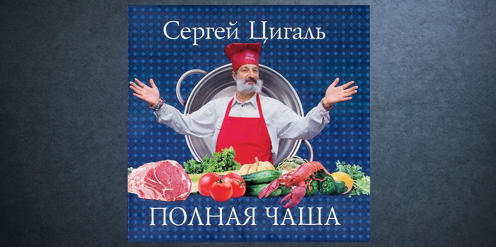 «Полная чаша» Сергея Цигаля