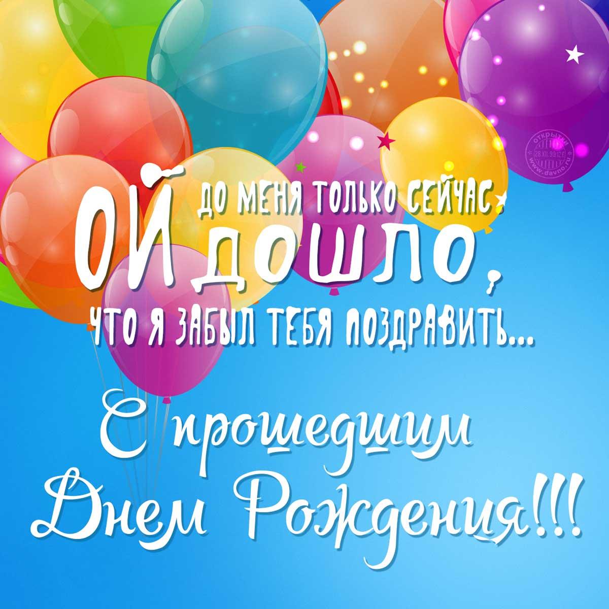 С днем рождения издевательское поздравление