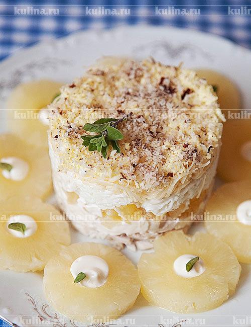 Салат курица с ананасами и грецким орехом рецепт с слои очень вкусный