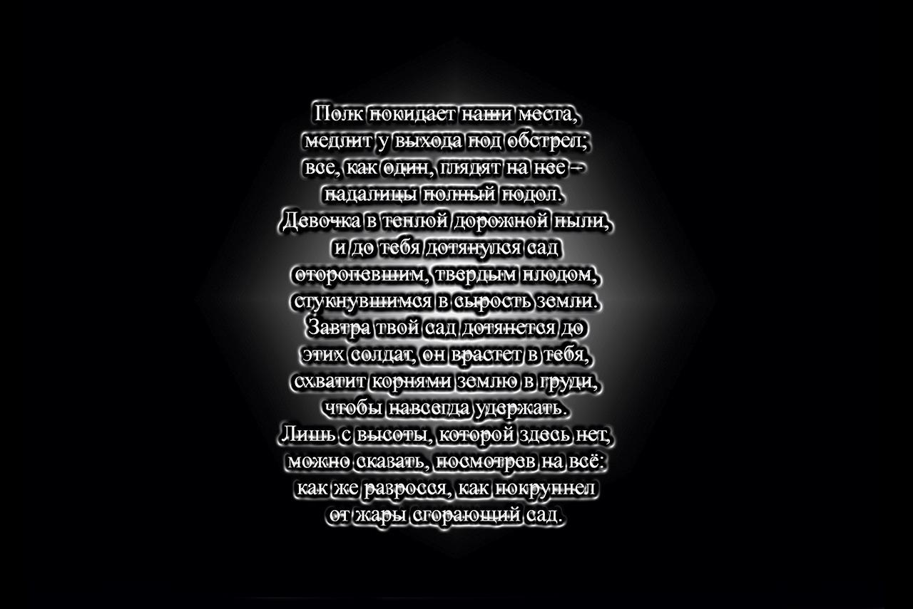 Посттрадиция — стихотворение Алексея Порвина