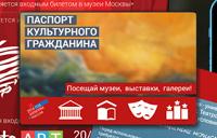 Музеи Москвы можно будет посетить со скидкой до 80% по «Паспорту культурного туриста»
