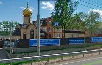 В Новой Москве открылась антикризисная часовня