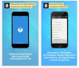 Власти Москвы запустили приложение с 3D-панорамами города
