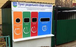 В префектуре ЦАО опровергли, что пункты раздельного сбора мусора в Замоскворечье снесут