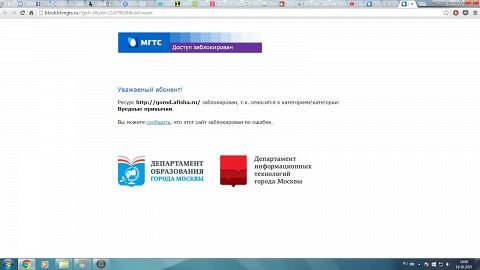 Цензура в интернете от МГТС