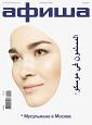 Журнал Афиша №386