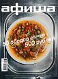 Журнал Афиша №387