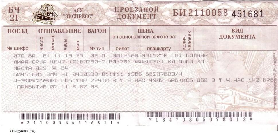 гадали билеты на поезд краснодар жлобин уборка, пусть