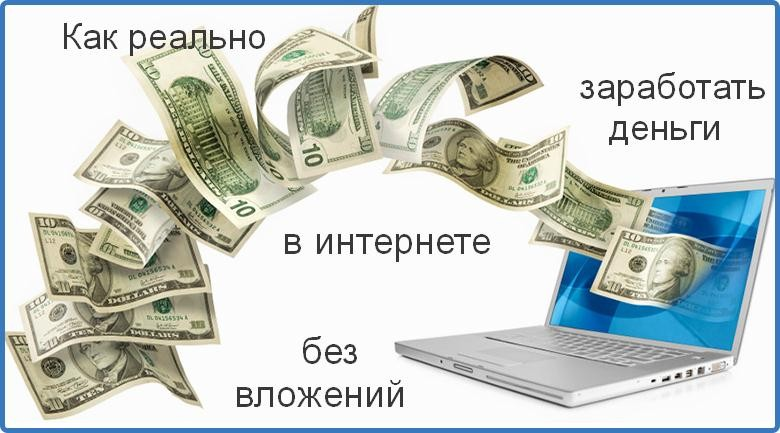 как можно зарабатывать деньги