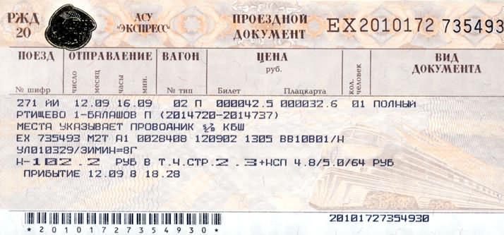 визит новосибирск геленджик сколько стоит билет на поезд дешевые пальчики, они