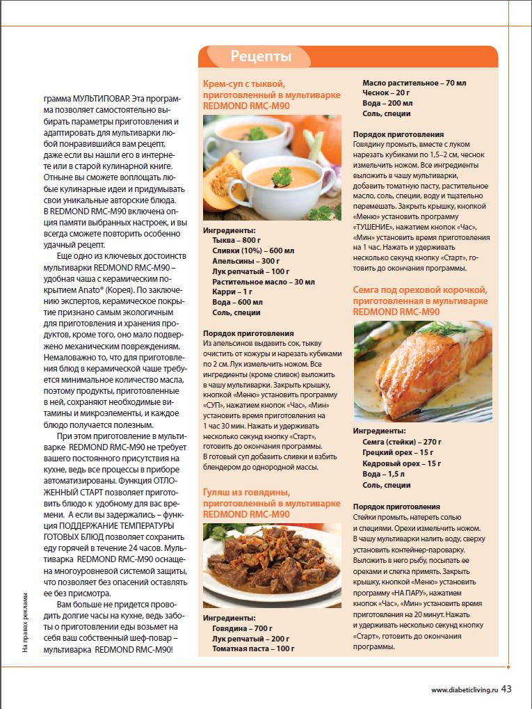 Рецепты блюд меню при диабете