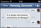 Объявлен победитель конкурса Вконтакте на мессенджер для iPhone