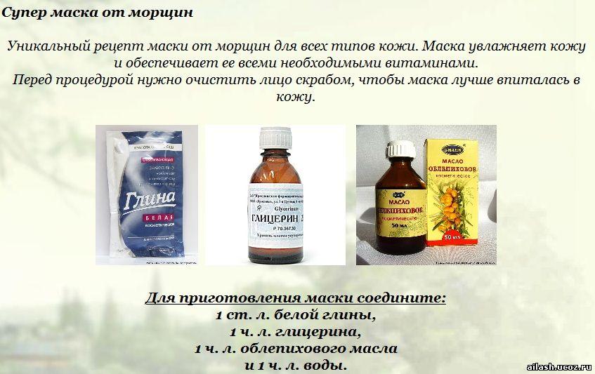 Маски для лица с глицерином в домашних условиях