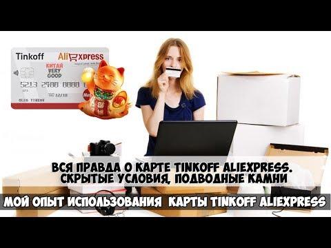 Кэшбэк алиэкспресс 50 процентов тинькофф