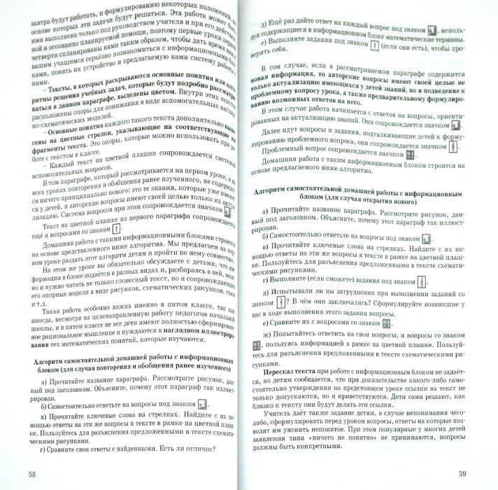 Гдз по математике 6 класс козлов никитин белоносов мальцев марковичев михеев фокин