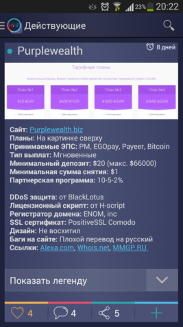 Создать хайп проект на андроид