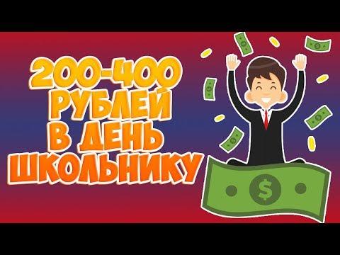 Заработать деньги на лайках в интернете