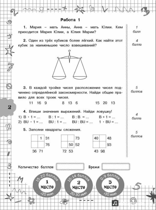 Олимпиада по математике 8 класс видеоурок с ответами