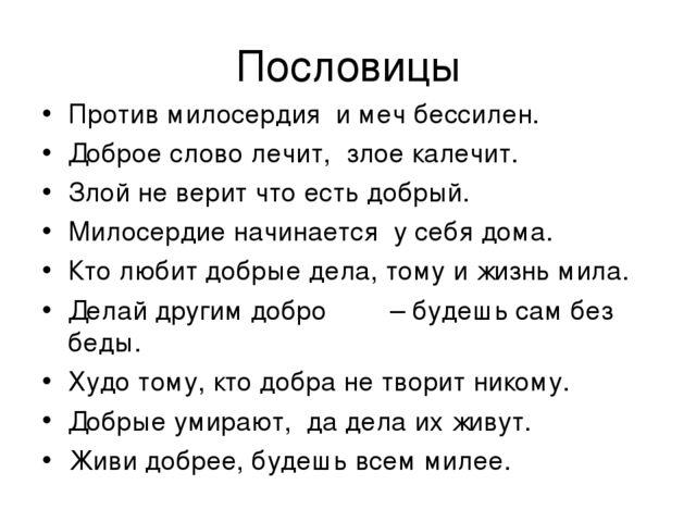 Русские пословицы о страхе: яркий пример