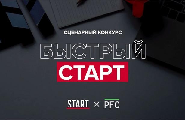 Объявлен шорт-лист конкурса сценариев короткого метра