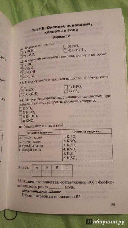 Контрольно измерительные материалы математика 6 класс ответы контрольные работы
