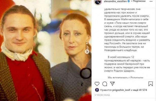 Александр Васильев напомнил озавещании Плисецкой спустя 5летпосле смерти