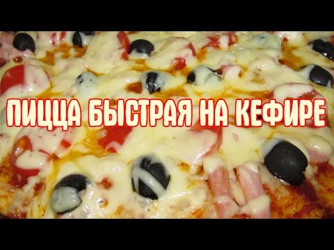 Быстро пицца на кефире сковороде рецепт