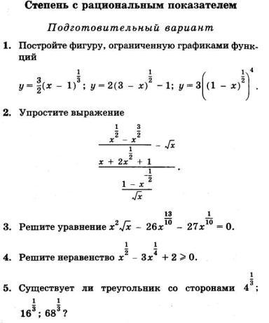 Входная контрольная работа по математике в 7 класс с ответами