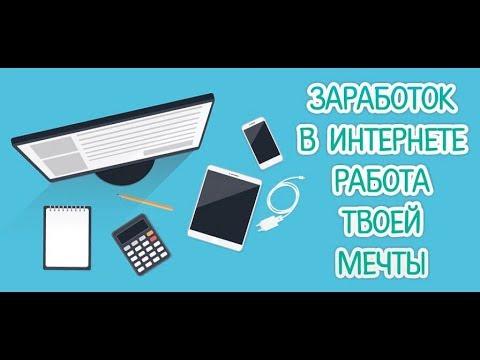 Как заработать в интернете на телефоне школьнику