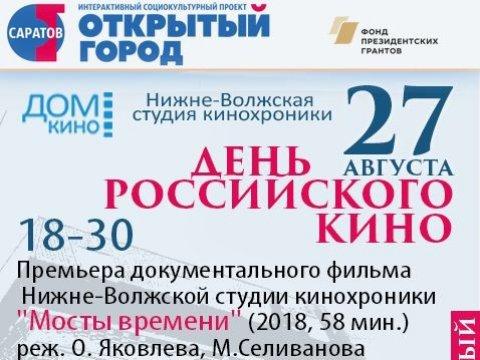 ВДень кино анонсируют очередной фестиваль документальной мелодрамы «Саратовские страдания»