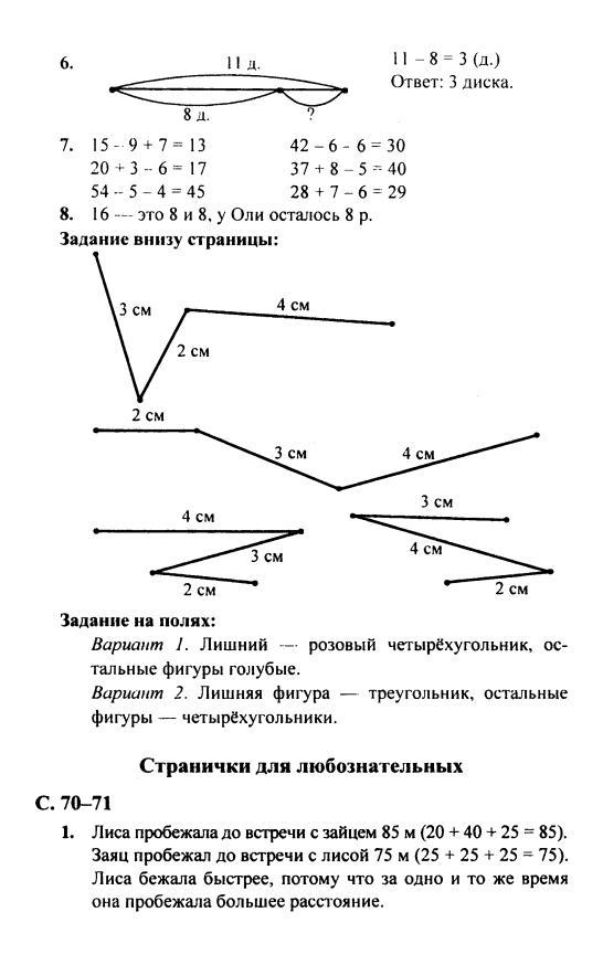 Гдз по математике 4 класс страница 69 номер 8