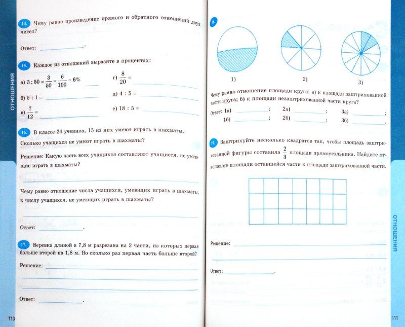 Ответы по математике в тетради 6 класс