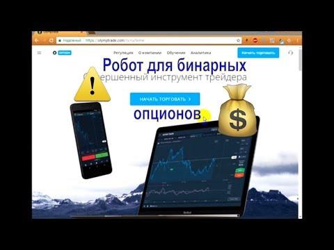 Бинарные опционы Ubot Заработок в сети Если кто