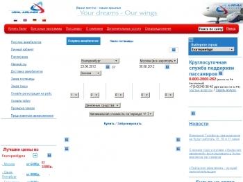 Цены на билеты уральские авиалинии
