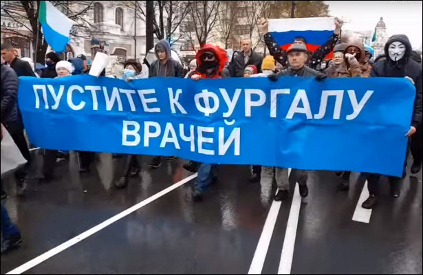 Мороз игололёд озлобляют митингующих хабаровчан
