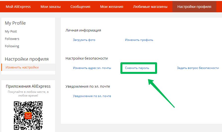 Как восстановить пароль в алиэкспресс по телефону