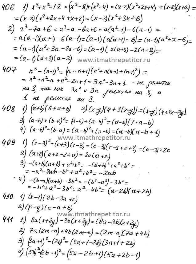 Математика 7 кл колягин гдз