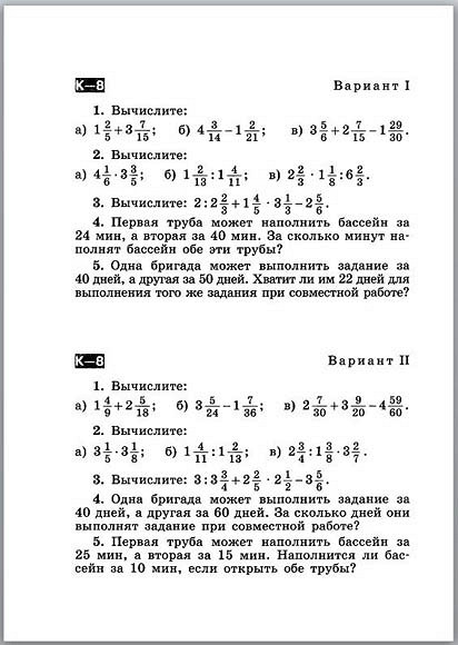 Ответы на самостоятельную работу по математике 6 класс никольский
