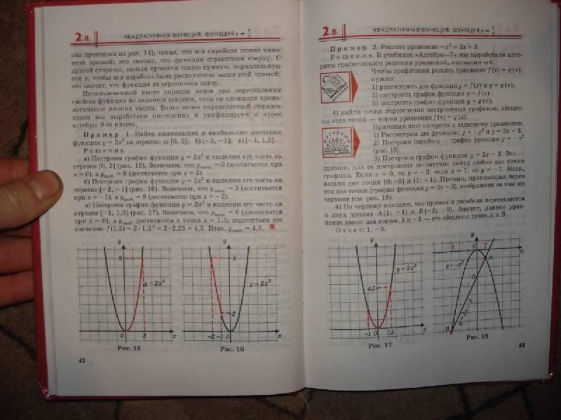 Гдз по алгебре 8 класс мерзляк с углубленным изучением математики